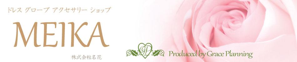 MEIKA~名花はウェディングドレス、カラードレス、撮影用品などを格安販売